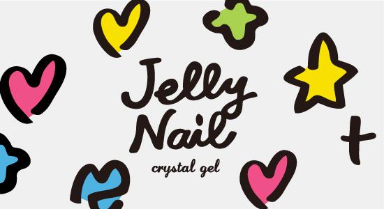 ネイルはセルフの時代!jelly nailでネイルライフを楽しみましょうのサムネイル画像