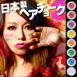 安心!日本製のヘアカラーチョークBorboletaヘアチョークのサムネイル画像